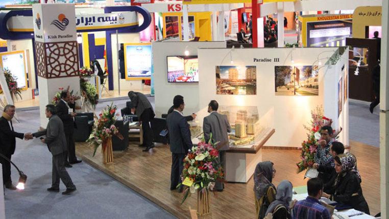 Kish International Exhibitions Center